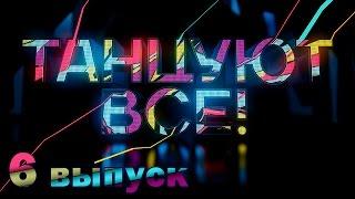 «Танцуют все!». 6 выпуск