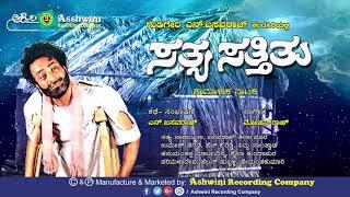 Sathya Sattitu Gudgeri N Baswaraj Mohan Raj Kannad Drama