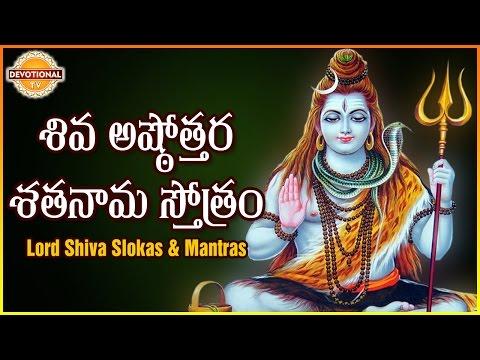 Shiva Ashtotara Satha Nama Stotram   Lord Shiva Sanskrit Slokas And Mantras   DevotionalTV