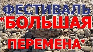 ФЕСТИВАЛЬ БОЛЬШАЯ ПЕРЕМЕНА  НА ЧЕРНОМ МОРЕ 2019   1 СМЕНА