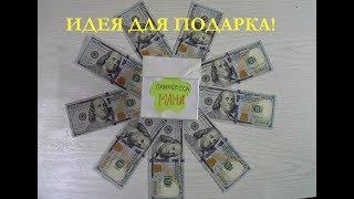 Как оригинально подарить деньги Принцесса Мани