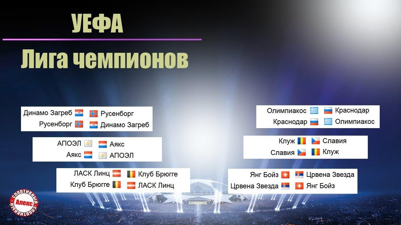 Кто преодолел 3 раунд Лиги Чемпионов? Расписание плей-офф. Краснодар – лучший клуб России.