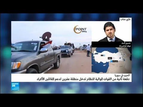 وصول دفعة ثانية من القوات الشعبية الموالية للأسد إلى عفرين