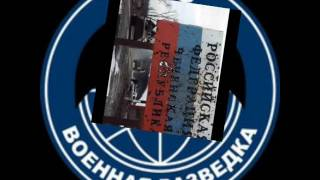''Гюрза'' шалена рота 166 Гв.ОМСБр. Олексій Ефентьев.