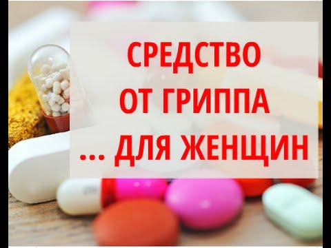 Противовирусные препараты при ОРВИ, гриппе. Список