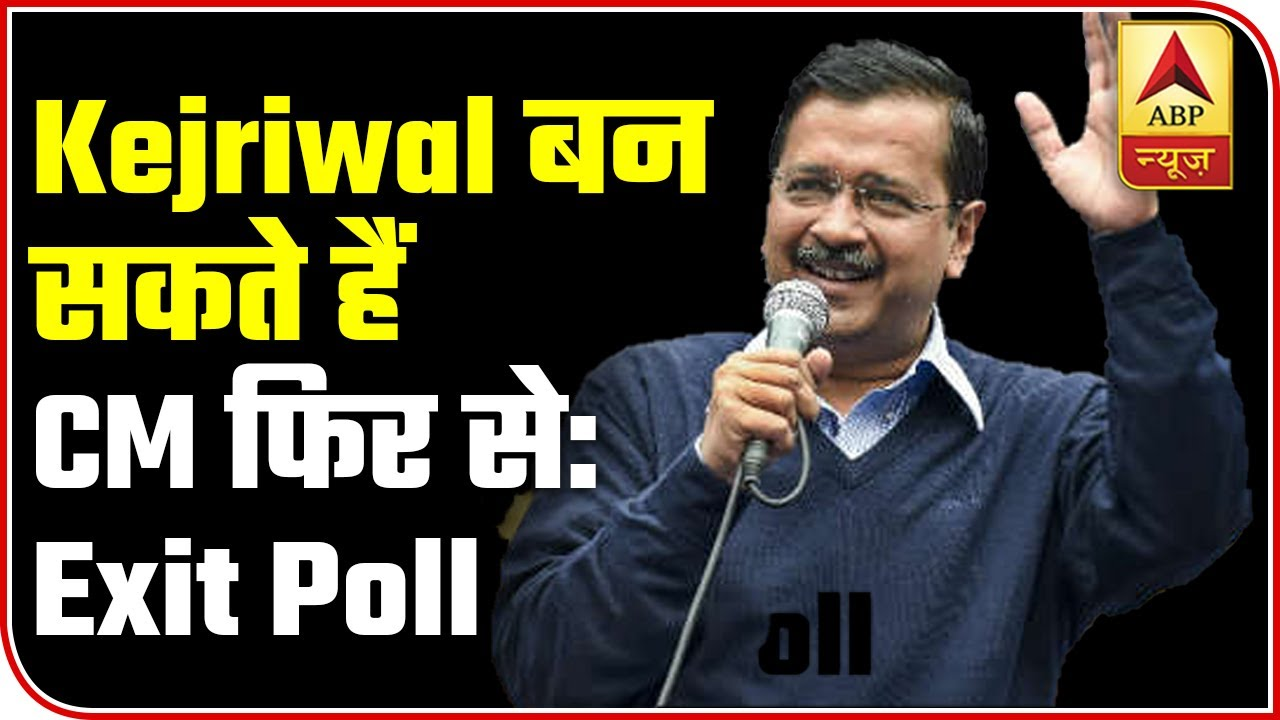 Exit Poll 2020 Kejriwal Likely To Return As Delhi Cm Abp News