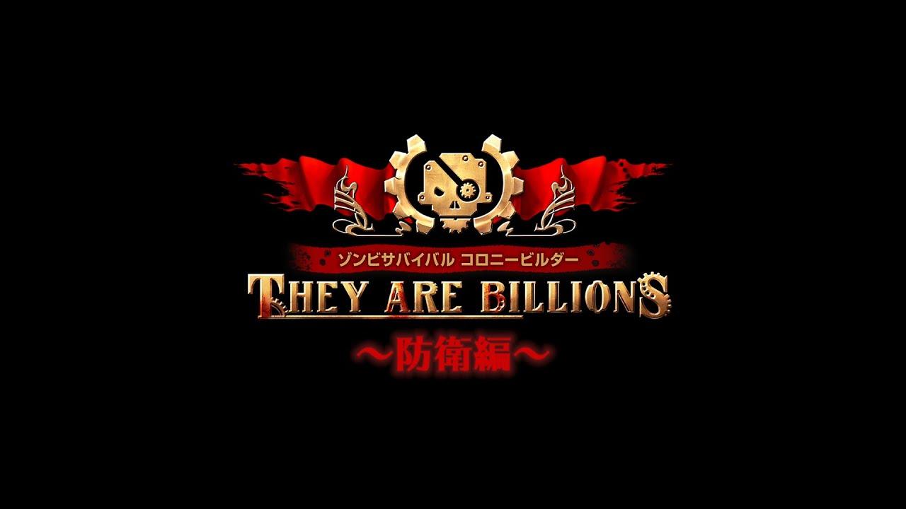 PS4『ゾンビサバイバル コロニービルダー They Are Billions』解説動画 防衛編