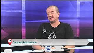 Свободна зона с гости Иво Беров и Теодор Михайлов – 18.01.2019 (част 2)