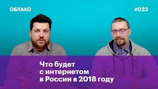 Что будет с интернетом в России в 2018 году и что будет с этим делать ОЗИ