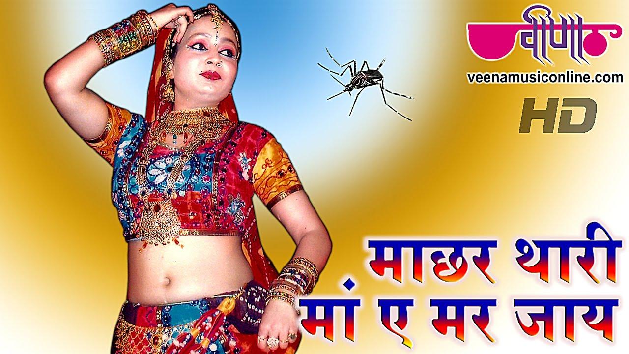 New Rajasthani DJ Dance Songs 2019 | Machhar Thari Maa Mar Jaye | Hot  Marwadi Dance Video