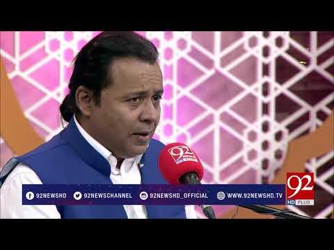 Yaar Ko Hum Ne Ja Baja Dekha  | 9 June 2018 | 92NewsHD