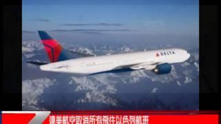 達美航空取消所有飛往以色列航班