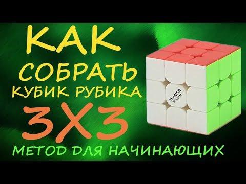 Как собрать кубик рубика 3x3 для начинающих