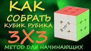Как собрать кубик Рубика 3х3 - метод для начинающих  | How to Solve the Rubik's Cube | Tutorial
