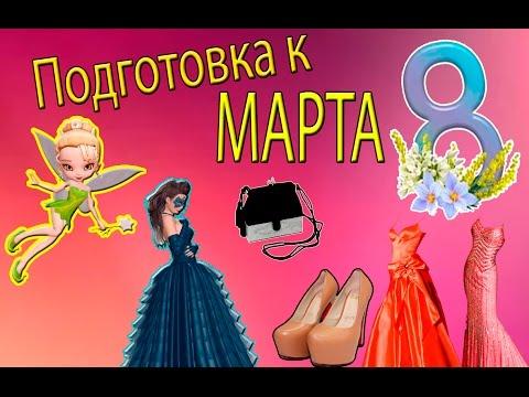 Игры для девочек - Подготовка к 8 Марта! | Игры для девочек одевалки!) #31
