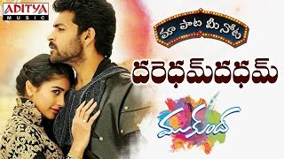 "Daredumdadum Full Song With Telugu Lyrics|| ""మా పాట మీ నోట"" || Mukunda Songs || Varun Tej, Pooja"