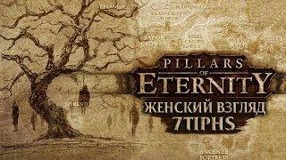 Pillars of Eternity - #78 - Пути Од Нуа. Поиск оставшихся секретов.