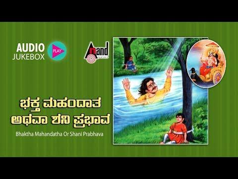 Bhaktha Mahandatha Or Shani Prabhava  Kannada Harikathe  Rend By : V.Nagamangalayya   Kannada