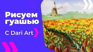 Как нарисовать поле тюльпанов гуашью! #Dari_Art(САЙТ dariart.info Для работы нам потребуется: Гуашь (я использую