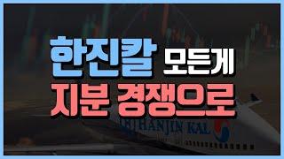 한진칼, 모든게 지분 경쟁으로(핫종목토크.종목분석/20.07.08)
