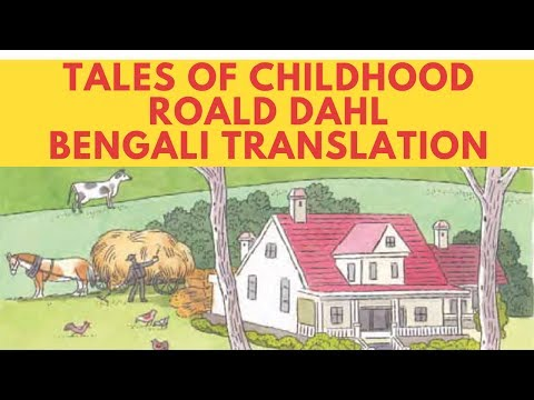Tales Of Childhood By Roald Dahl Class VIII Bengali Meaning
