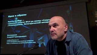 Андрей Великанов. Начало 10-й лекции курса 2017-18