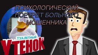 LORD BORG ПСИХОЛОГИЧЕСКИЙ ПОРТРЕТ МОШЕННИКА!