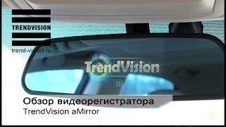 TrendVision aMirror обзор функционла(, 2016-06-24T06:22:43.000Z)