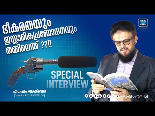 Special Interview with MM Akbar    ഭീകരതയും ഇസ്ലാമിക പ്രബോധനവും തമ്മിലെന്ത് ??!!
