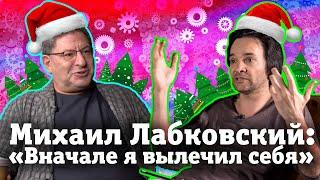 """Михаил Лабковский: """"Вначале я вылечил себя"""""""
