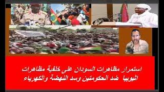 استمرار مظاهرات السودان المناهضة لحمدوك وحزب الامة والمناهضة لاثيوبيا وسد النهضة