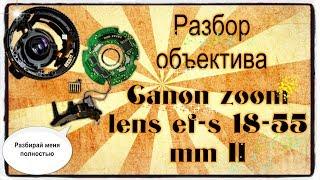 Canon 18-55 mm Повна розбирання