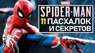 ЕЩЁ 11 ПАСХАЛОК в MARVEL'S SPIDER-MAN PS4 (Пасхальные яйца, Сорвиголова, Alchemax 2099)