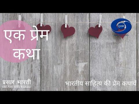 Ek Prem Katha - Mallika pt 02 Ep# 24