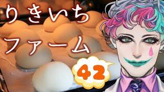 【今週の雑談】りきいちファーム42