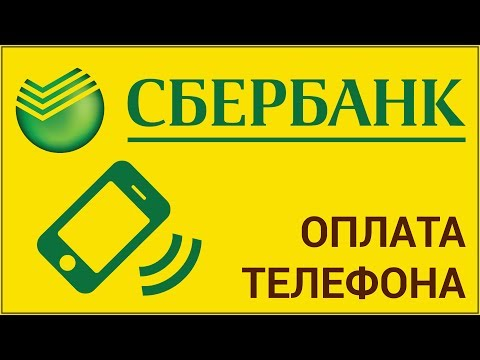 Как оплатить телефон с карты Сбербанка, через сайт Сбербанк Онлайн и мобильное приложение Сбербанка