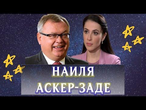 Телеведущая Наиля Аскер-заде: любовница Андрея Костина? Ее квартиры, яхта, самолет