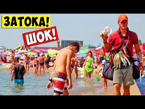 ЗАТОКА ШОК: Переполненные Пляжи и Огромные Медузы! Сезон в Разгаре! Одесса