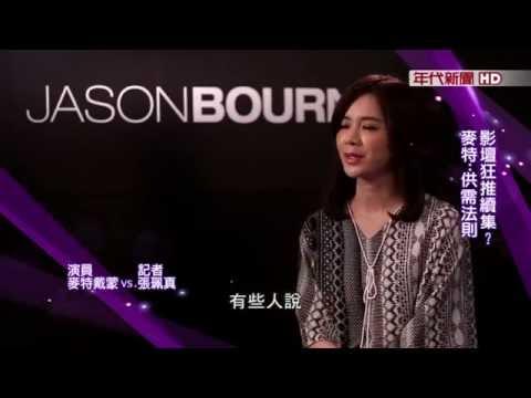 """藝饗年代 """"神鬼認證5""""首爾專訪 麥特戴蒙:希望傑森包恩也能感染幸福肥的滋味..."""