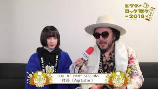 """ビクターロック祭り2018【SOIL&""""PIMP""""SESSIONSインタビュー】"""