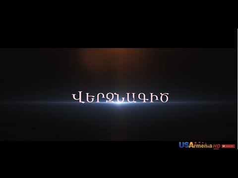 Verjnagic/Վերջնագիծ - Episode 1