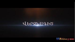 Verjnagic / Верджнагиц - Seria 1 / Серия 1