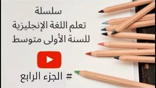 تعلم اللغة الانجليزية للسنة الاولى متوسط( Greeting And Introducing) / الجزء الرابع