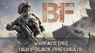 Warface (ru) обзор Black Fire Cheats