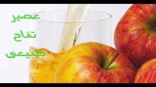 طريقة عمل عصير التفاح | How to make perfect apple juice