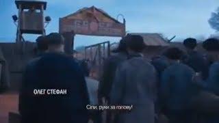 Фильм Лагерь Бунт на зоне бессмысленный и беспощадный исторический драма