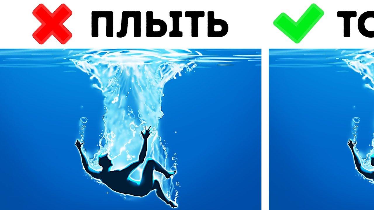 7 Правил Плавания, Которые Могут Спасти Вам Жизнь