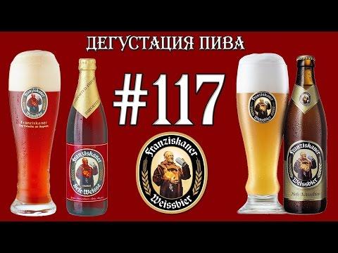 Дегустация пива #117 - два сорта немецкого пива Franziskaner!18+
