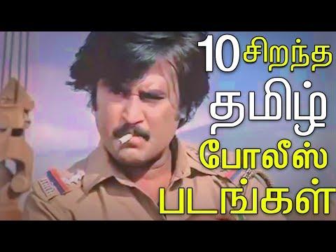 5 சிறந்த தமிழ் போலீஸ் படங்கள்  -  5 Best Cop films in Tamil