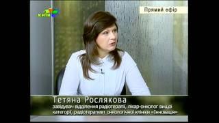 Онкологическая клиника ИННОВАЦИЯ(Рослякова Т.В., 2012-01-31T10:33:55.000Z)